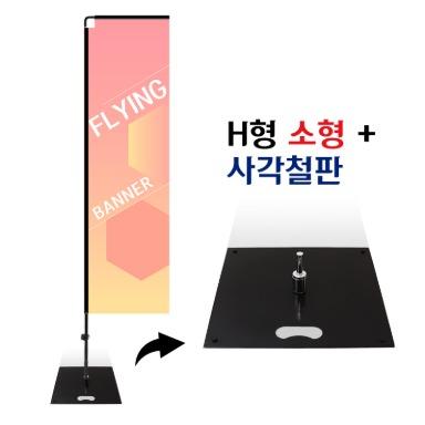 H형 플라잉배너 (소형 거치대+사각철판)