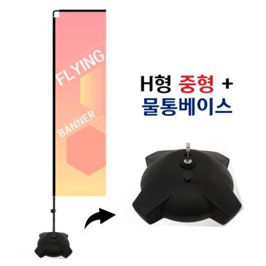 H형 플라잉배너 (중형 거치대+물통베이스)
