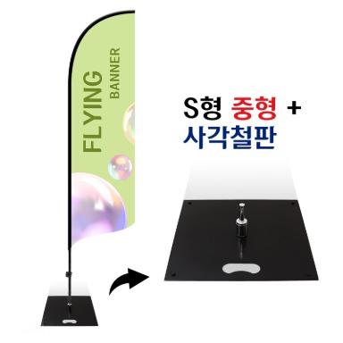 S형 플라잉배너 (중형 거치대+사각철판)